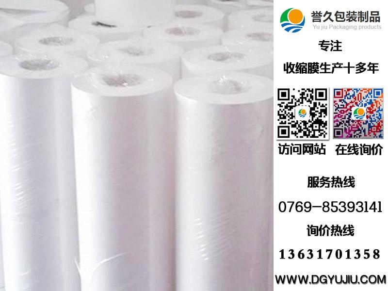 广东好用的热收缩袋推荐 中山热收缩袋