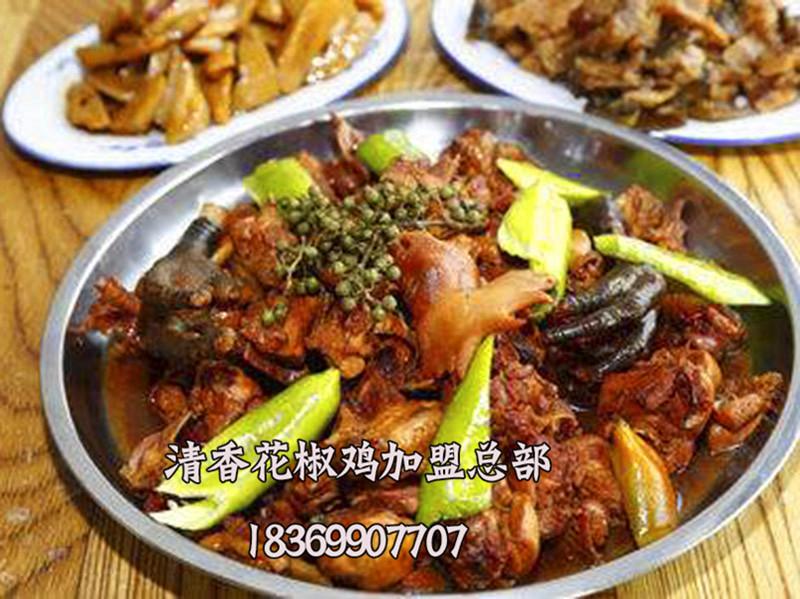 【清香】正宗花椒鸡加盟//泰山花椒鸡加盟//特色花椒鸡加盟