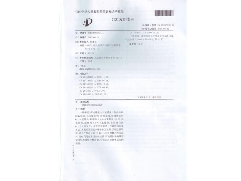 划算的硅肥推荐_北京硅肥厂家