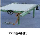网朋丝印器材_专业的丝印网版提供商_苏州丝印网版