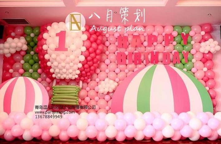 青岛气球活动公司-精致的生日气球派对设计青岛逗儿乐彩球优惠供应