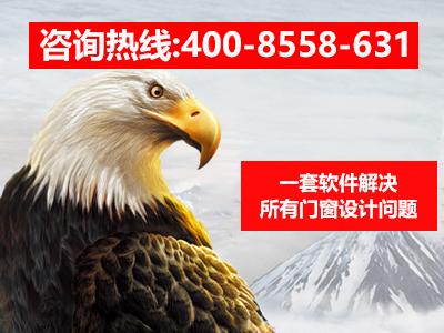 门窗算料软件公司-秦皇岛实惠的门窗算料软件供应