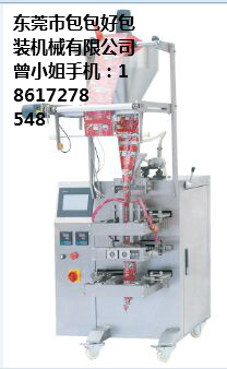 北京自动定量称重包装机-供应广东价格合理的粉末包装机