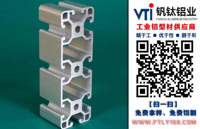 钒钛自动化专业供应铝型材——石龙工业铝型材定做