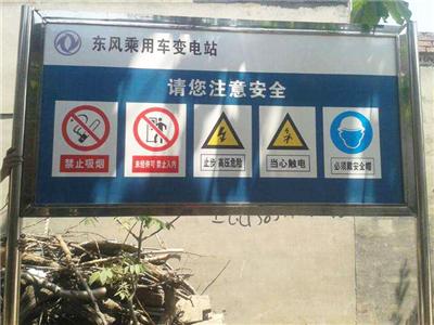 想買口碑好的不銹鋼安全標識牌,就來廈門卓越藝杰標識工程-廈門消防標識標牌