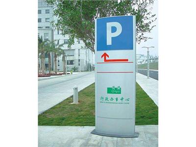 停车场标识标牌制作找哪家-漳州标牌制作