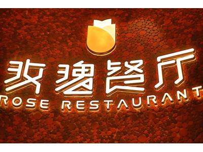 白银中餐店加盟——中餐厅加盟认准兰州米诺客餐饮管理服务