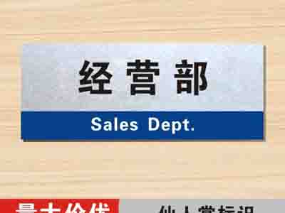 甘肅標識標牌_蘭州優惠的標識標牌批售