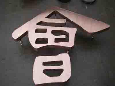 兰州uv喷绘多少钱一平方价格-兰州市城关区惠源雕刻——专业的uv喷绘提供商