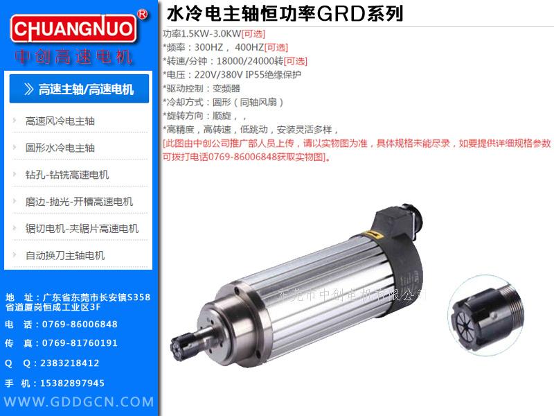 热卖高速电机,中创电机供应——深圳圆形水冷电主轴生产厂家