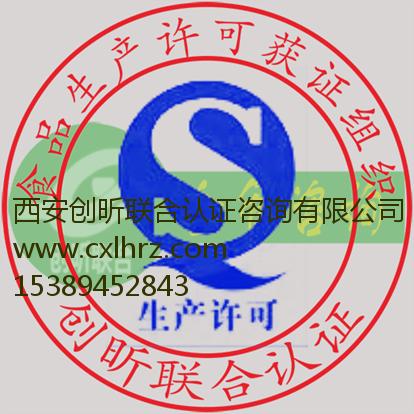 宝鸡sc包装许可证认证,SC食品生产许可证认证办理的平台