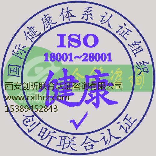 哪儿有提供信誉好的ISO国际职健安体系认证——宝鸡iso18000安全认证