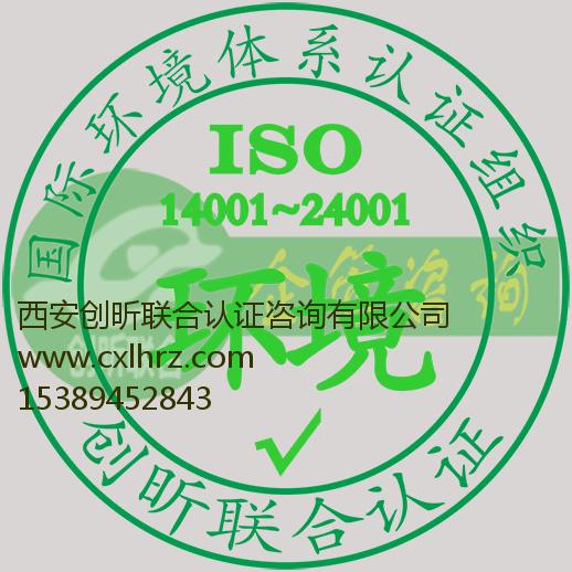 陕西环境管理体系认证,可靠的ISO国际质量体系认证