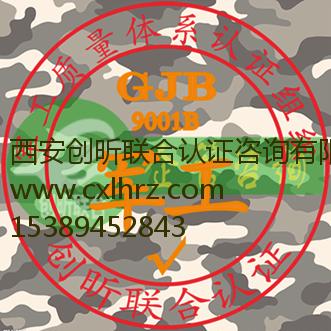 西安专业的武器装备质量认证推荐,本地的gjb9001国军标体系认证