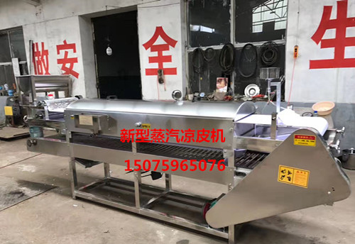 邢台专业的商用全自动不锈钢凉皮机_厂家直销_小型全自动面皮机厂家