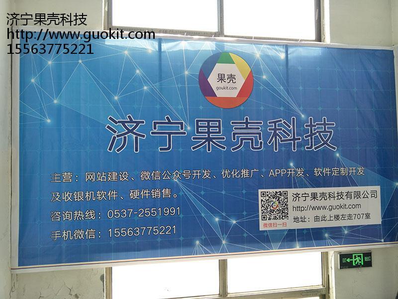 济宁网站建设开发