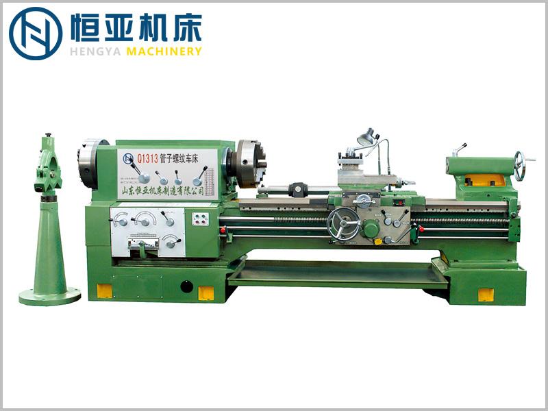 大孔车床价格_恒亚机床制造提供质量良好的Q1313管子螺纹车床