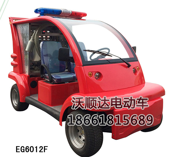 青岛沃顺达工贸-信誉好的电动消防车经销商 电动消防车价位