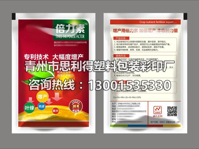 青州塑料包装印刷+青州塑料包装彩印哪家好?【优惠喽】思利得