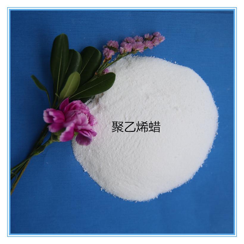 北京聚乙烯蜡|江西靠谱的聚乙烯蜡供货商是哪家
