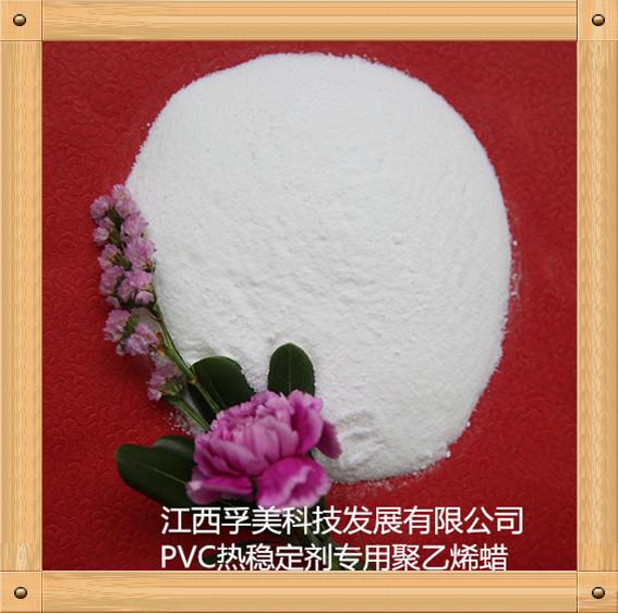 孚美科技稱心的微粉蠟_北京微粉蠟廠家推薦
