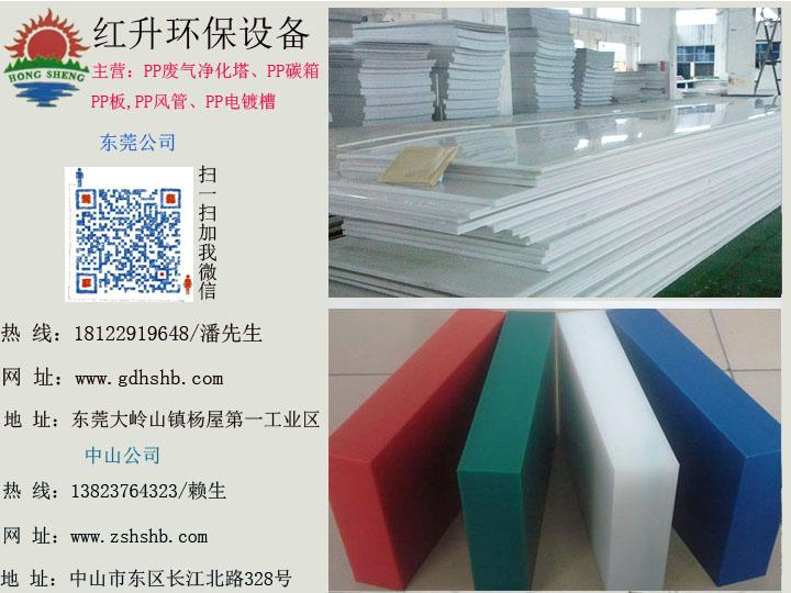 长沙pp板厂家|东莞优质pp板提供商