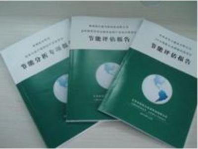 延安资金申请报告公司 陕西地区优质的项目建议书咨询服务