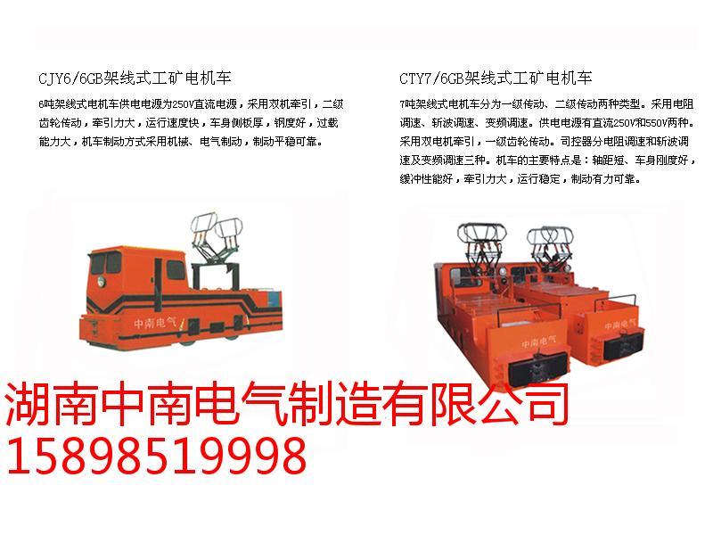 矿用电机车尺寸-中南电气供应厂家直销的矿用电机车