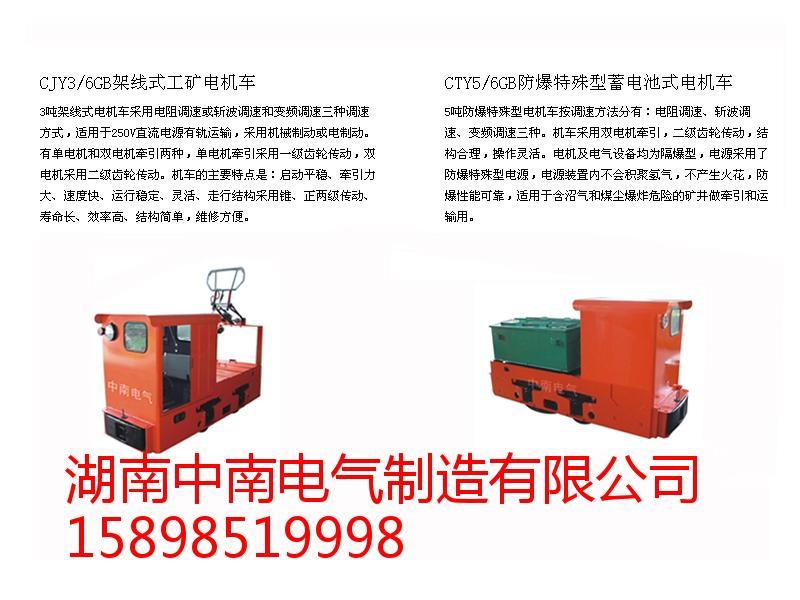 中南电气提供专业的矿用电机车——矿用电机车生产商