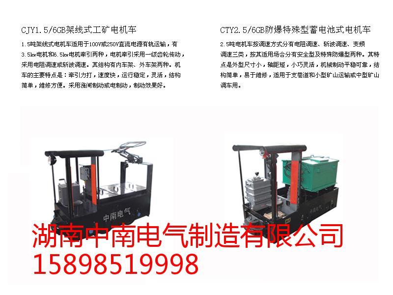 湘潭哪里有卖价格优惠的矿用电机车,矿用电机车定制