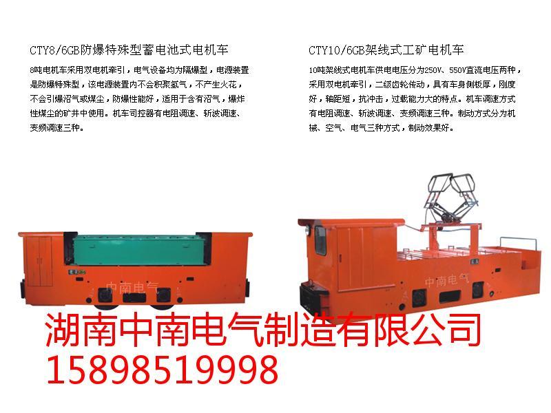 工矿电机车价格如何-专业供应湘潭电机车