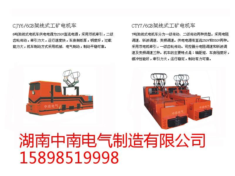 中南电气_专业的工矿电机车提供商,直流牵引电动机