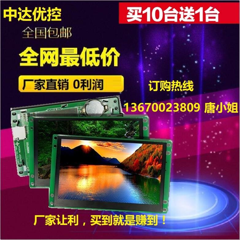 廠家直銷YKHMI中達優控4.3 5 7寸觸摸屏PLC一體機