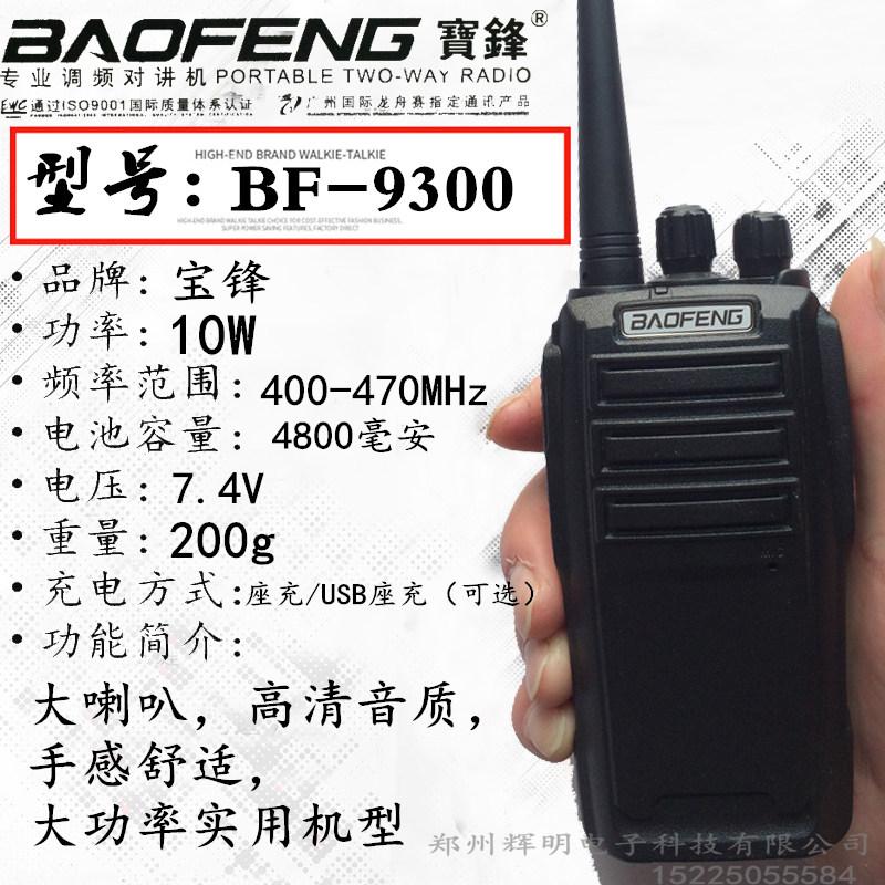 辉明电子供应专业的智能对讲机——北京对讲系统