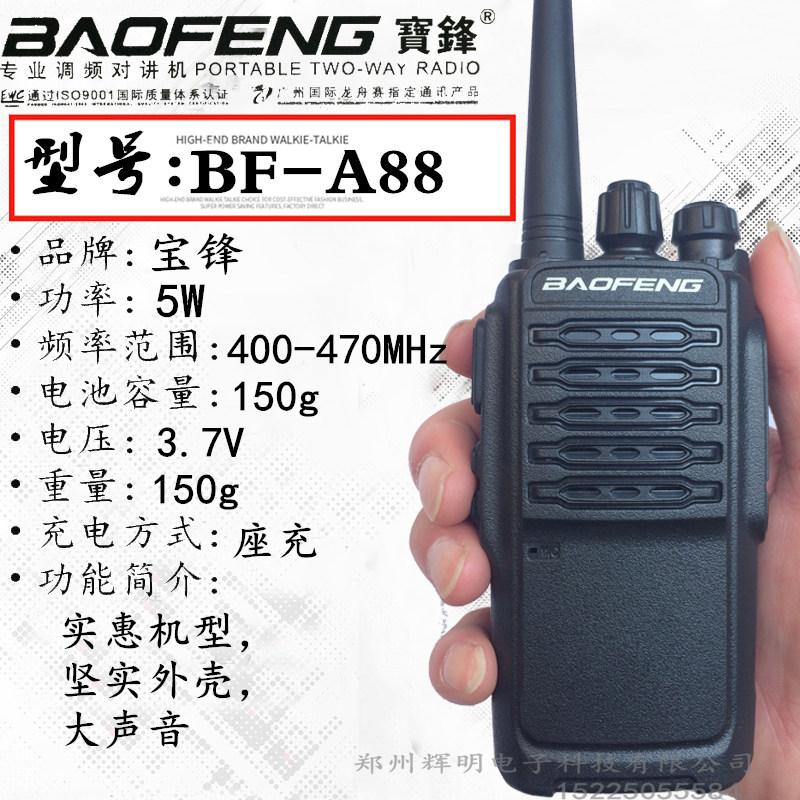 上海无线对讲系统——品牌好的智能对讲机上哪买