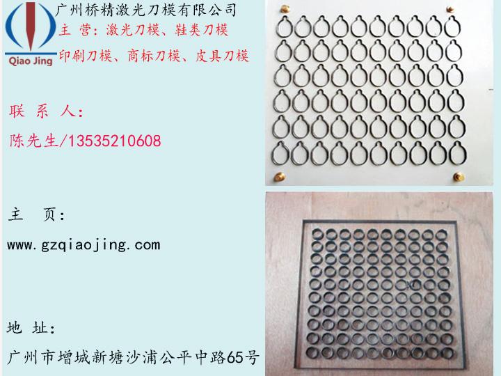 广州哪里有供应专业的PVC胶盒激光刀模——大塘PVC胶盒激光刀模