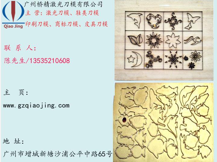 广州高性价鞋类刀模批售——长春鞋模