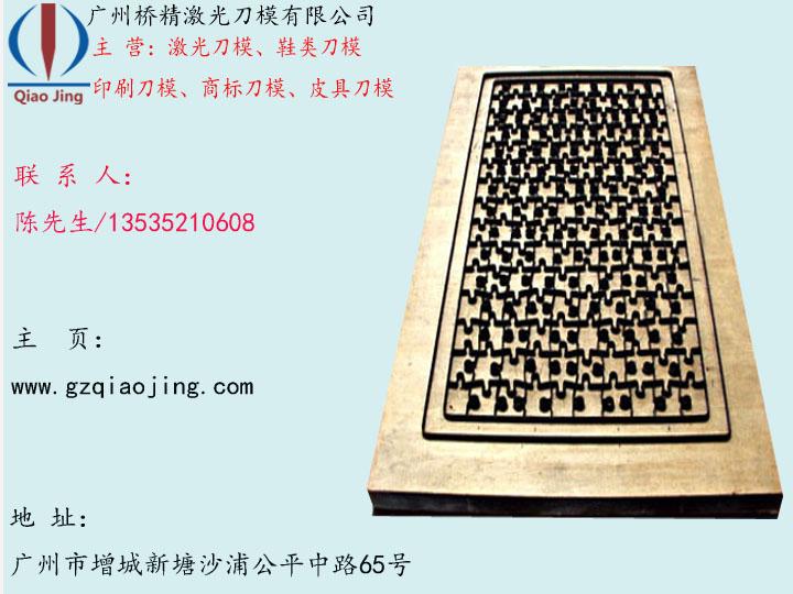 惠环刀模,广州哪里有提供皮具刀模