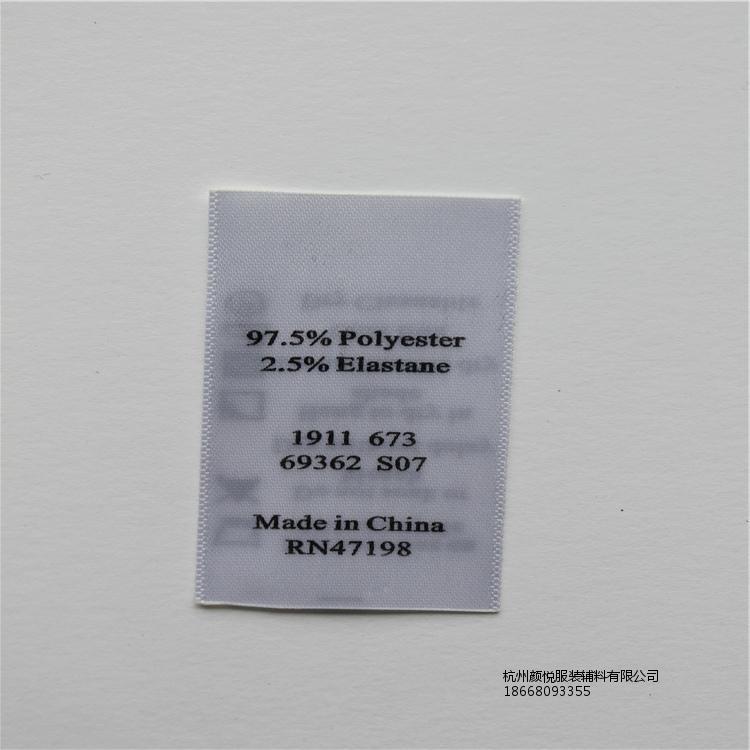 杭州优质服装洗水标哪里买_宝坻服装洗水标厂家