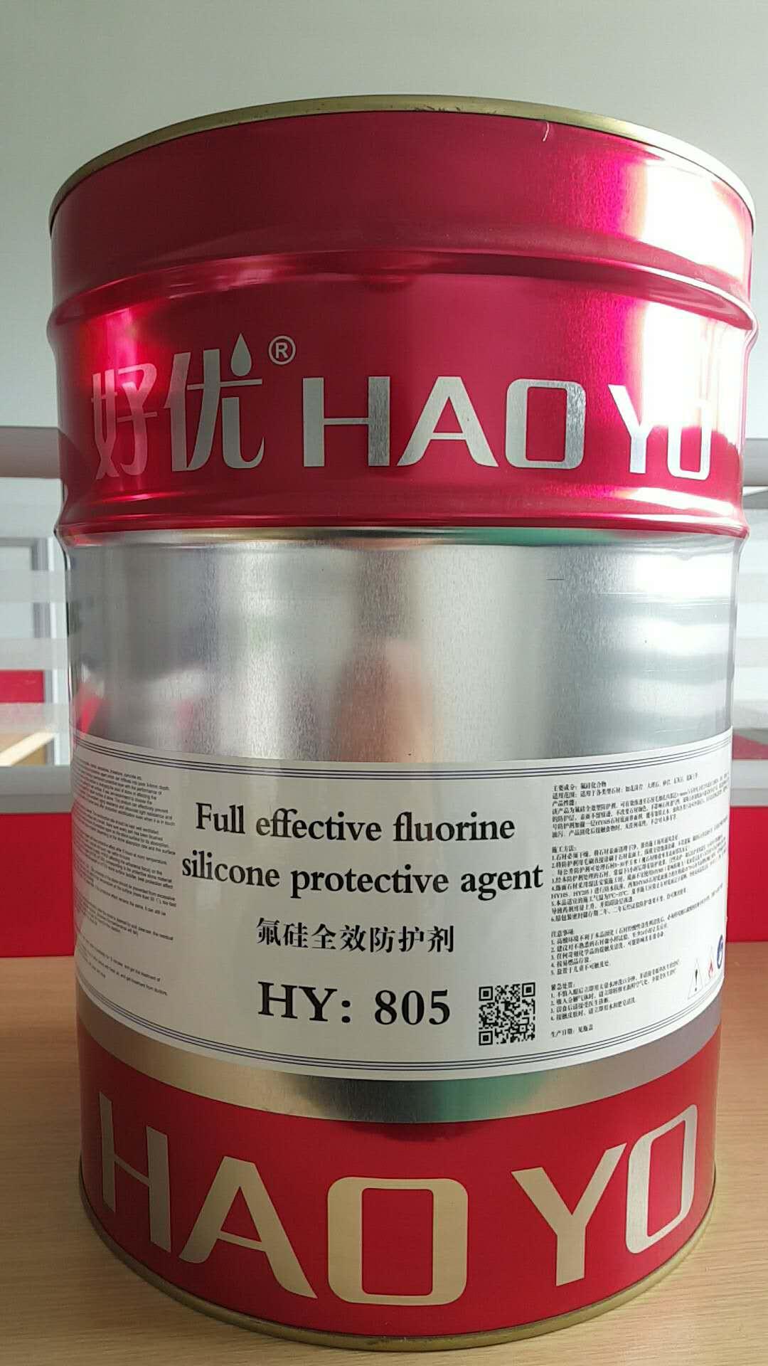 辽宁布艺防护剂 哪里有卖品牌好的混凝土防护剂