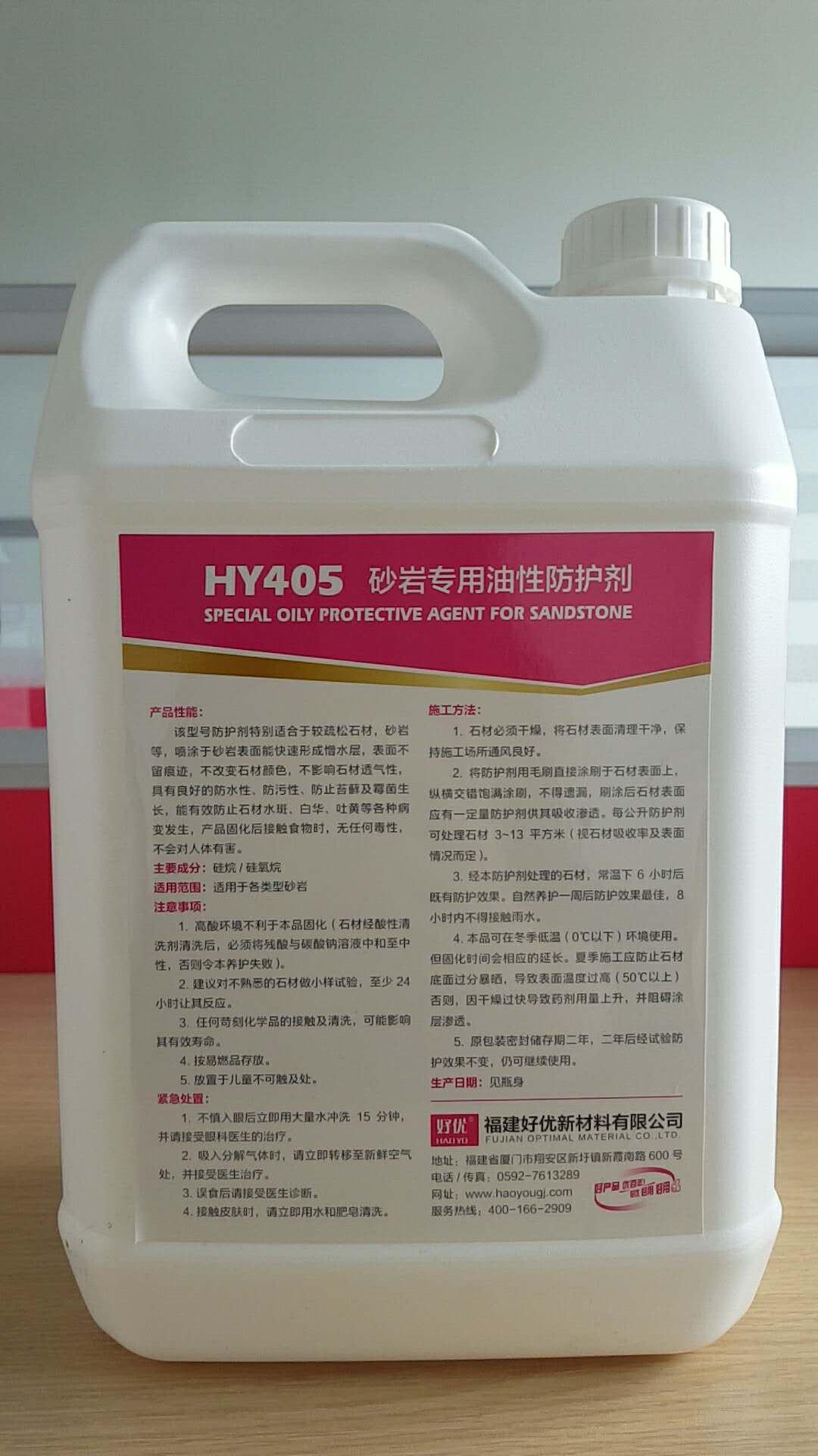 甘肃石材防护剂 福建品质好的玻璃防护剂-供应