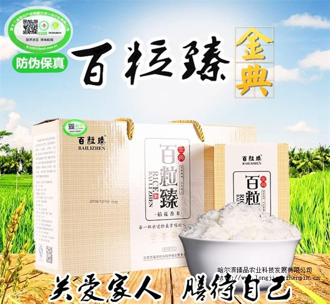 正宗五常大米供应—百粒臻有机五常大米不但正宗而且有机健康