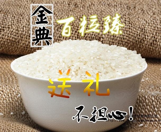 可信赖的五常大米公司-百粒臻五常大米让大家吃的放心