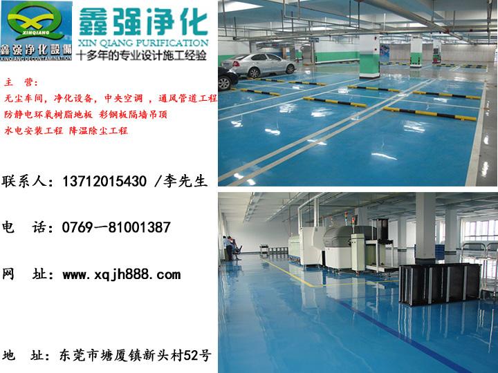 虎门环氧树脂地板——供应防静电环氧树脂地板