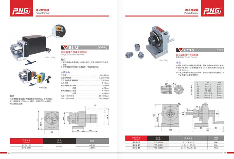 体积噪音小冲子成型器哪里可以买到高性能筒夹式ER冲子成型器PCD-ER40