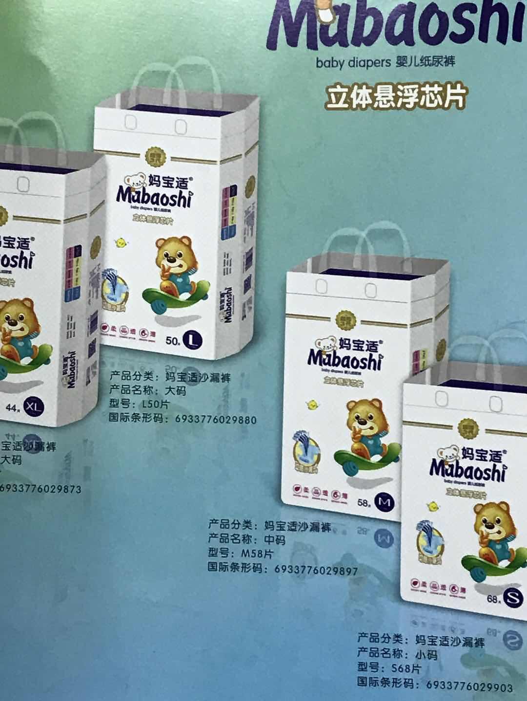 上海纸尿裤厂家批发-纸尿裤厂家当属恒毅卫生用品