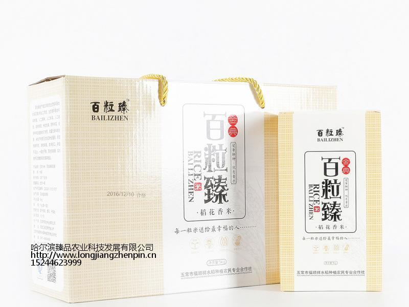 新品edf壹定发登录【黑龙江】|批发有机edf壹定发正宗五常稻花香