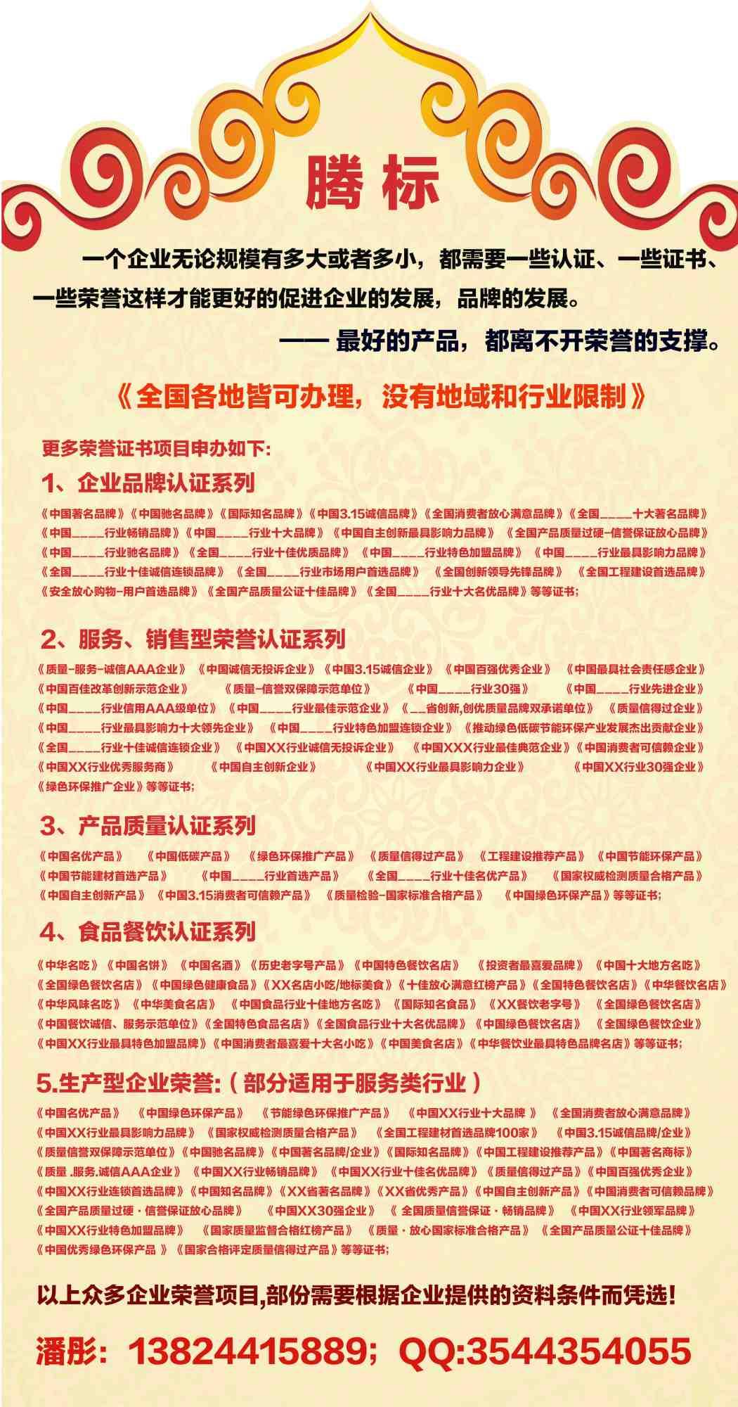 泰安济南企业荣誉证书在哪里可以申请_专业企业荣誉证书代办包让您满意