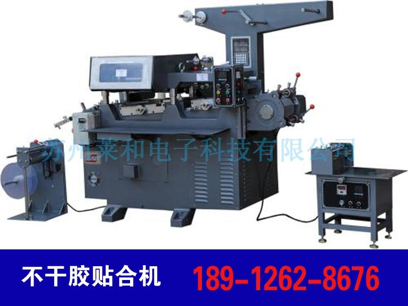 不干胶贴合机供应商_苏州莱和电子_淮安不干胶贴合机厂家