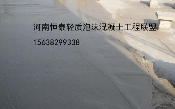 屋面泡沫混凝土施工公司|哪里有卖质量好的屋面发泡混凝土